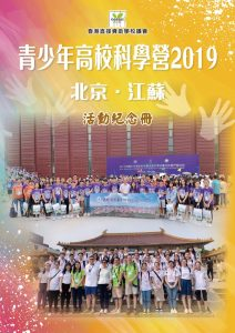 science_2019_cover